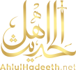 AHLULHADEETH.NET